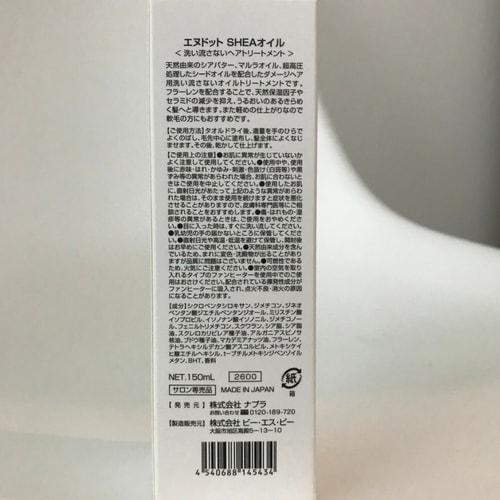 【ナプラ】N.(エヌドット)シアオイル 成分表
