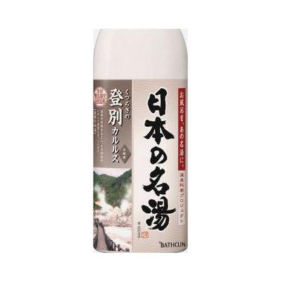 日本の名湯 登別カルルス