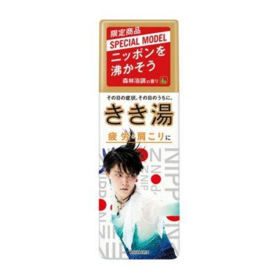 きき湯 スペシャルモデル 森林浴調の香り