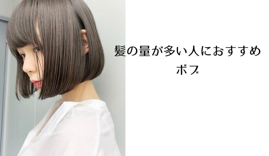 【ボブ】髪の量が多い人に似合う髪型・ヘアスタイル