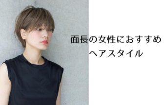【面長】に似合うおすすめの髪型・ヘアスタイル