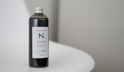 【口コミ&成分解析】ナプラ N. エヌドット カラーシャンプーを美容師が使って効果検証レビュー