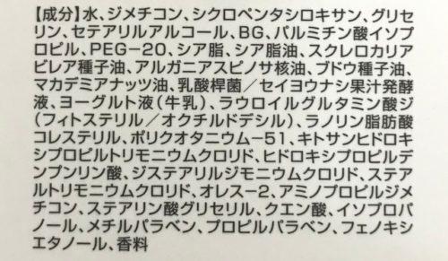 【ナプラ】N.SHEA MILK(エヌドット シアミルク) 成分表