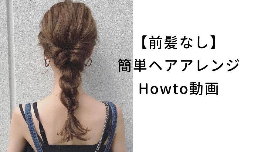 前髪なしの簡単ヘアアレンジ【ボブ・ミディアム・ロング】