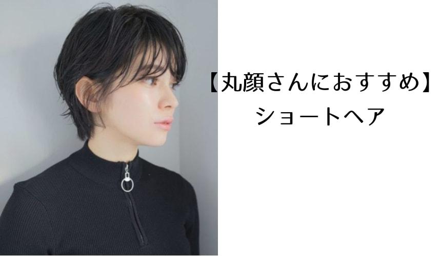 丸顔さんにおすすめ「ショート」髪型・ヘアカタログ25選