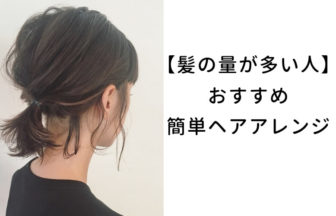 【簡単ヘアアレンジ】髪の量が多い人におすすめヘアカタログ