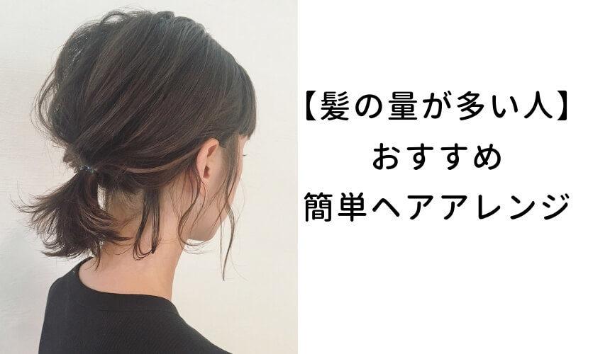 髪の量が多い人におすすめ簡単ヘアアレンジ・髪型20選