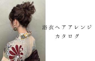 Yukata hair arrangement