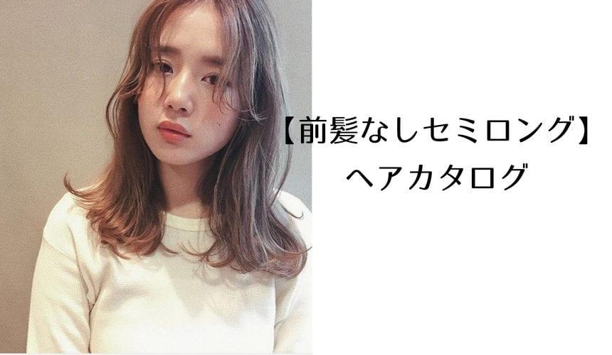 【前髪なしセミロング】おすすめ人気ヘアカタログ