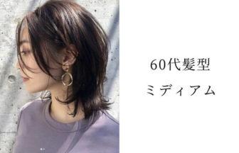 【60代髪型】おすすめのミディアムのヘアスタイル