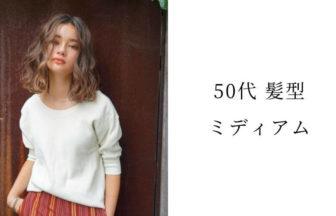 50代のミディアムヘアスタイル