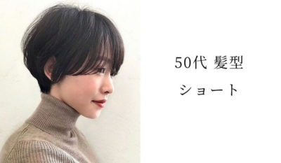 50代のショートヘアスタイル