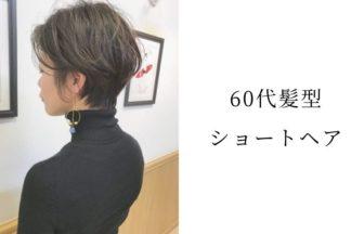 【60代髪型】ショートヘアカタログ