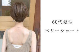 60代のベリーショートヘアスタイル・ヘアアレンジ・ヘアカタログ・髪型
