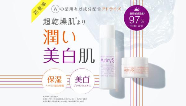 PR.製薬会社が開発した保湿+美白に特化した薬用基礎化粧品アドライズ