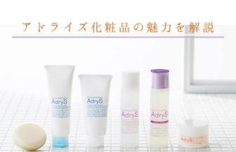 【口コミあり】大正製薬 アドライズ化粧品(トライアル)を使ってみた:成分&値段を紹介
