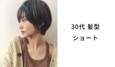 30代のショートヘアスタイル