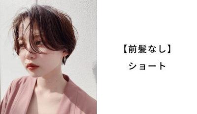 【前髪なし】ショートのヘアカタログ:パーマ・ストレート・黒髪