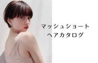 Mash short hair catalog