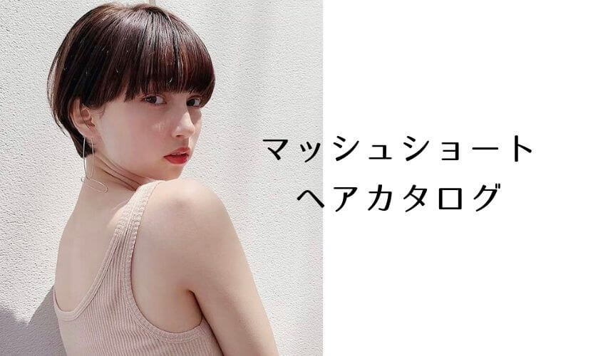 Mash short hair catalog