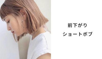 前下がりショートボブのヘアスタイル・髪型