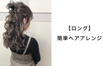 【動画】ロングの簡単ヘアアレンジ・髪型