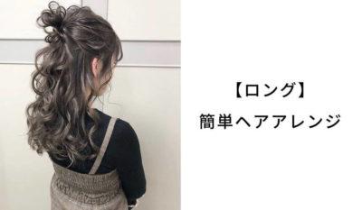 ロングの簡単ヘアアレンジ・まとめ髪:ポニーテール・お団子・編み込み