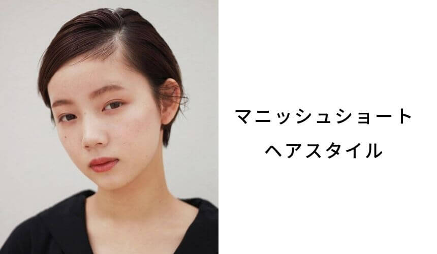 マニッシュショートのヘアスタイル・髪型:面長・丸顔・パーマを紹介