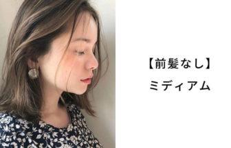 【前髪なし】ミディアムのヘアカタログ:パーマ・ストレート・黒髪
