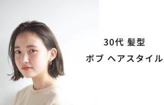 【30代髪型】ボブヘアスタイル:パーマ・黒髪・前髪あり・前髪なし