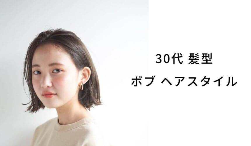 30代のボブヘアスタイル