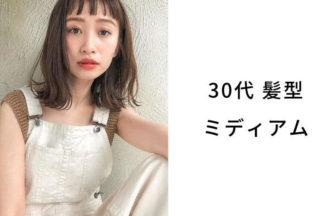 【30代髪型】ミディアムヘアスタイル:前髪なし・前髪あり・パーマ
