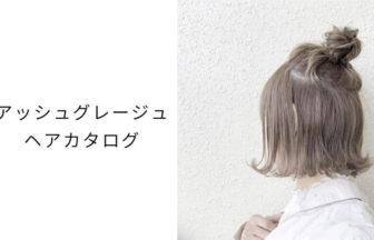 アッシュグレージュのヘアスタイル・ヘアアレンジ・髪型