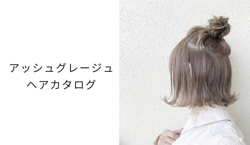 アッシュグレージュのヘアカタログ【明るめ・暗め】