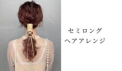 セミロングの簡単ヘアアレンジ・まとめ髪・髪型13選:前髪なし・ハーフアップ・お団子と3パターン紹介