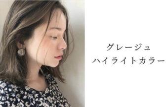 【ハイライトカラー】グレージュのヘアカタログ:ショート・ボブ・ミディアム・ロング