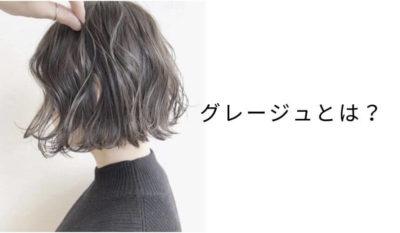 グレージュカラーのヘアカタログ