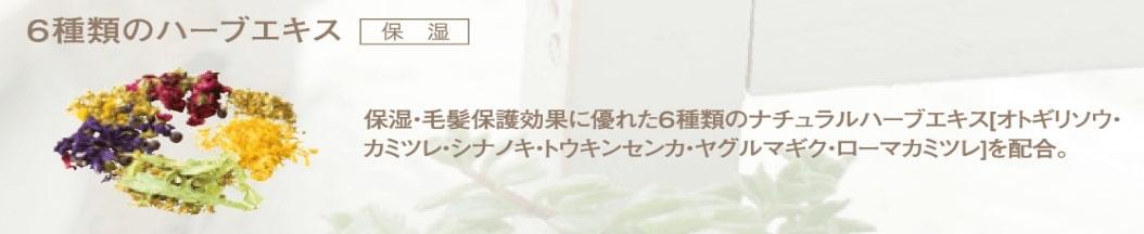 ナシードカラー 6種類のハーブエキス(保湿)