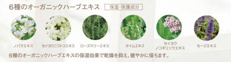 ナシードカラー 6種類のオーガニックハーブエキス(保湿)
