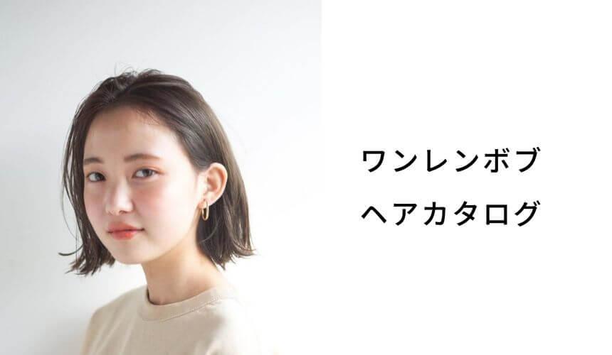 ワンレンボブのヘアスタイル・ヘアアレンジ・髪型