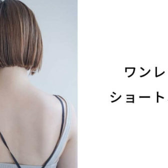 ワンレンショートボブのヘアスタイル・髪型