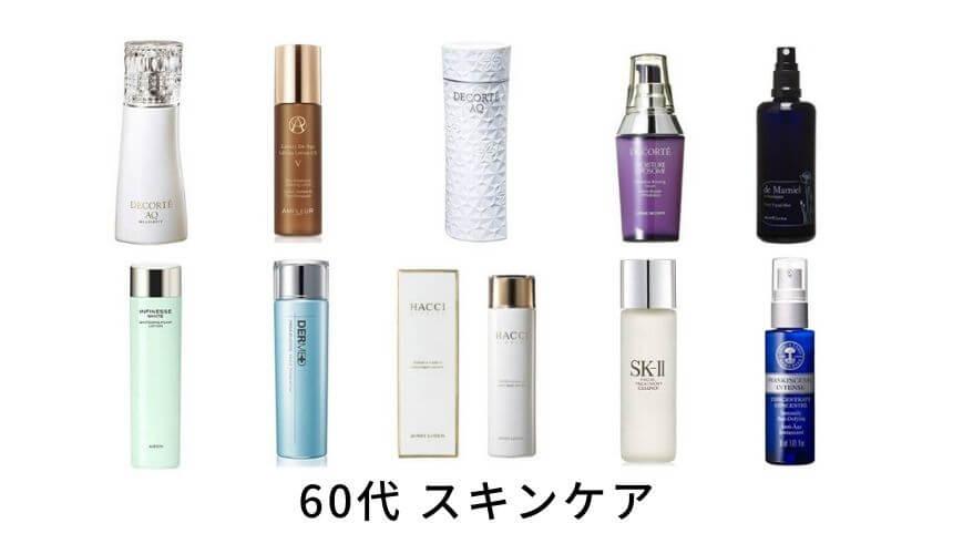 化粧品ランキング