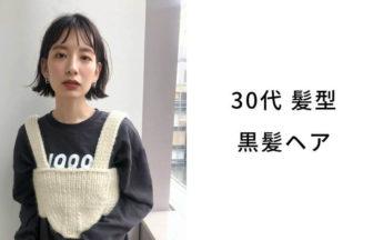 【30代髪型】黒髪のヘアスタイル
