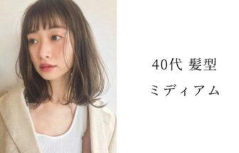 40s medium hairstyle