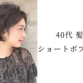 40代のショートボブパーマヘアスタイル