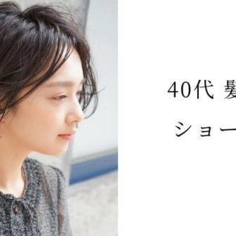 40代のショートヘアスタイル・髪型