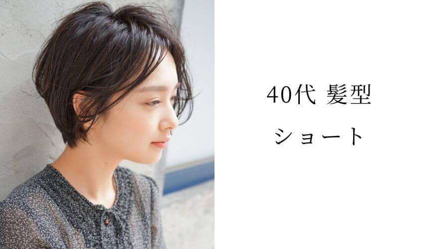 保存版 40代のショートヘアスタイル 髪型40選 面長 丸顔 パーマ