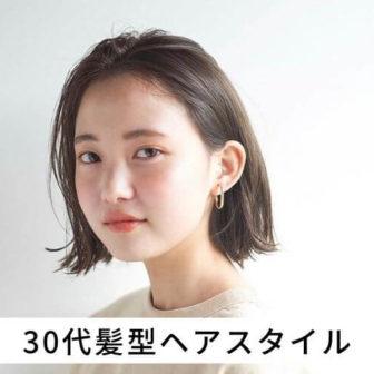 30代髪型・ヘアスタイル特集