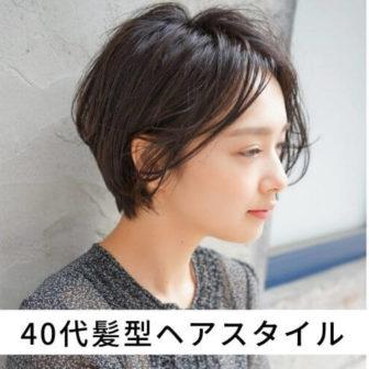 40代髪型・ヘアスタイル特集