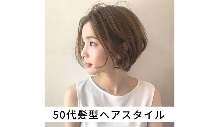 50代髪型・ヘアスタイル特集